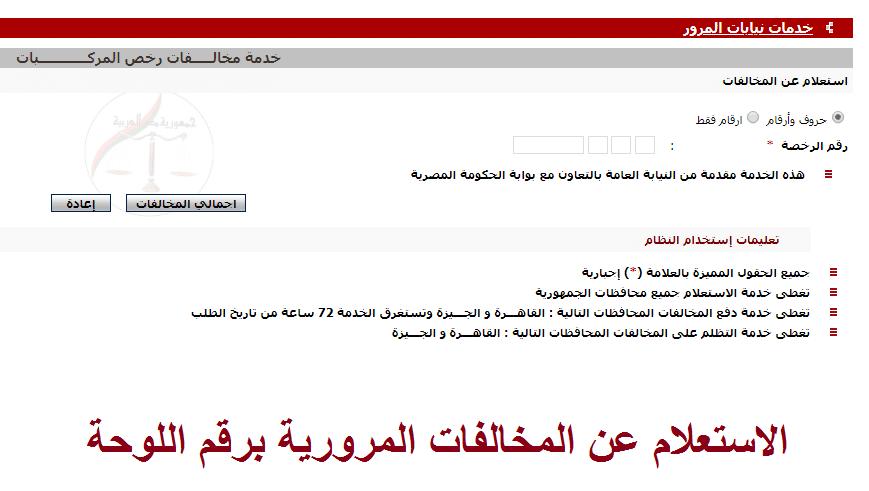 خدمات المرور في مصر