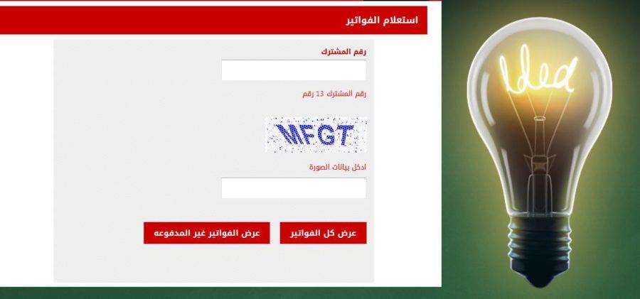 الاستعلام عن فاتورة الكهرباء في مصر
