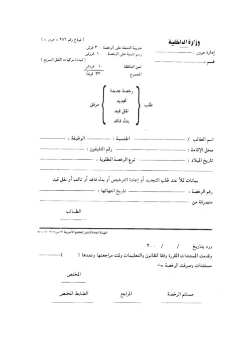 استخراج رخصة قيادة في مصر