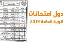 Photo of جدول الثانوية العامة: تعرف على بيانات جدول الامتحانات 2019 ونظام البوكليت