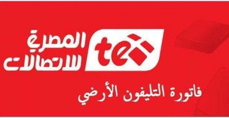 Photo of فاتورة التليفون الارضي : خطوات الاستعلام و مواعيد وطرق سداد الفاتورة