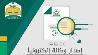 Photo of تسجيل وكالة .. تعرف على طريقة التسجيل وخطوات اصدار وكالة الكترونيا