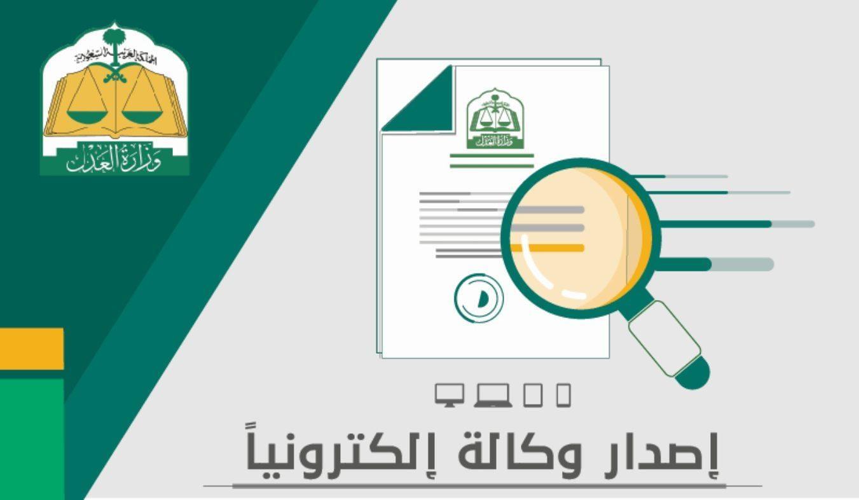 تسجيل وكالة تعرف على طريقة التسجيل وخطوات اصدار وكالة الكترونيا
