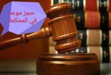 Photo of حجز موعد في المحكمة .. خطوات حجز الموعد والخدمات المقدمة من محاكم وزارة العدل