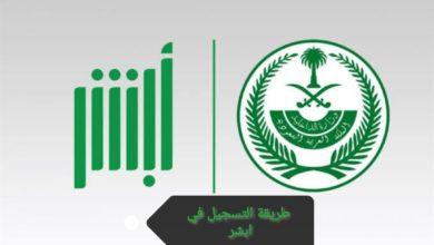 Photo of طريقة التسجيل في ابشر .. خطوات وأهداف التسجيل في ابشر وخدماته الالكترونية
