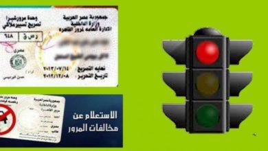 Photo of مخالفات السيارات في مصر : خطوات الاستعلام وشرائح المخالفات الجديدة