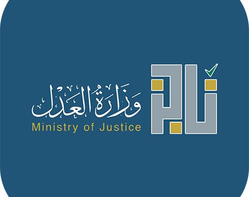 Photo of ناجز المحاكم : خدمات ناجز المحاكم الالكترونية وخطوات الاستعلام عن موعد القضية