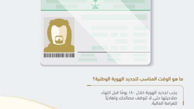 Photo of نموذج تجديد الهوية الوطنية : الشروط والخطوات للمواطنين في الداخل والخارج