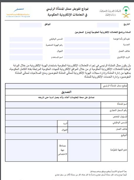 نموذج تفويض مكتب العمل خطوات ملئ النموذج طريقة التسجيل في موقع وزارة العمل مصر الجديدة